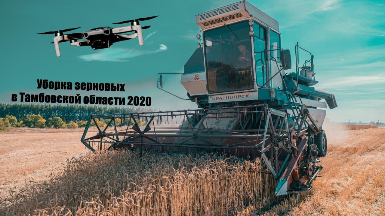 Уборка урожая 2020 - 15PRO_Team Создаем видео-рекламу, видео-обзоры, промо, креативы в Тамбове